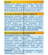 """FrutoNanya"" Oat Milk Porridge with apples and bananas (from 6-months) - 200g (exp. 25.11.20)"
