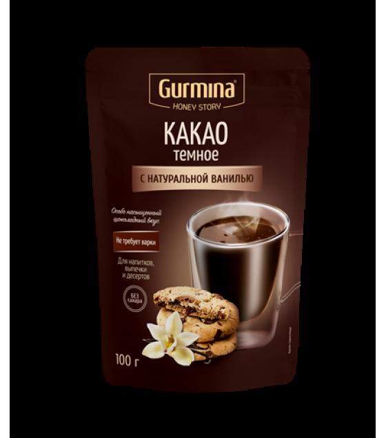 GURMINA Dark Cocoa With Natural Vanilla - 100g (best before 30.03.23)
