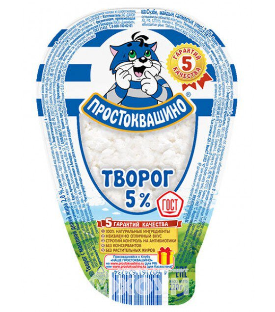 "Cottage cheese curd ""Prostokvashino""  5% - 220 g.  (exp. 02.12.19)"