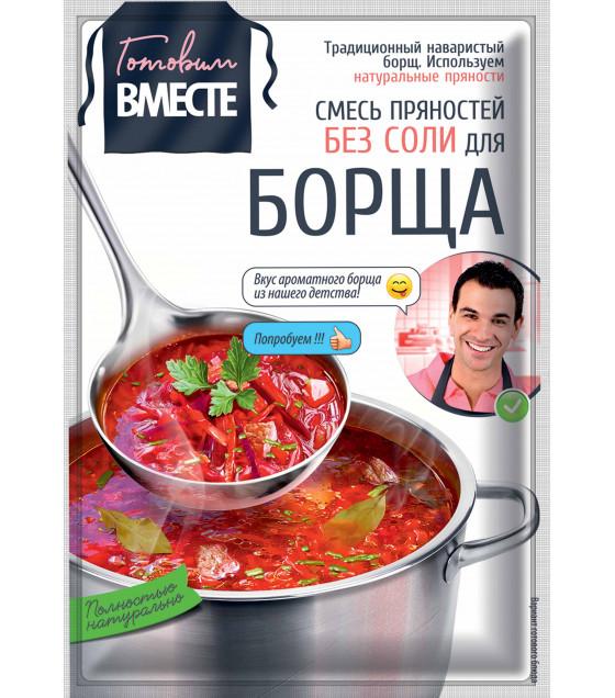 GOTOVIM VMESTE Seasoning for Borsh Soup without salt - 25g (best before 30.12.22)