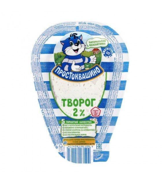 "Cottage cheese curd ""Prostokvashino""  2% - 220 g.  (exp. 02.12.19)"