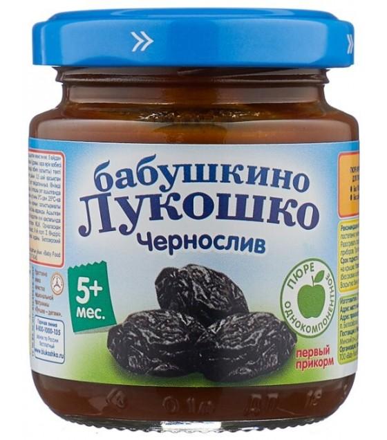 """Puree """"Babushkino Lukoshko"""" Prune (from 5 months) - 100g (exp. 01.10.20)"""