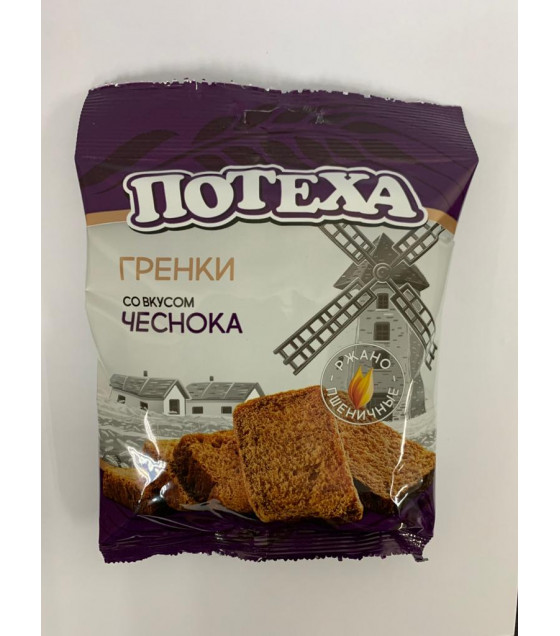 STEINHAUER POTEKHA Snack of Roasted Rye Wheat Bread with Garlic Flavour - 80g (best before 14.04.21)