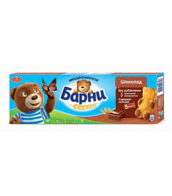 Barny Bears Chocolate Biscuits (5 single packs) - 150 gr. (exp 30.10.18)