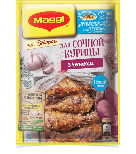 """Maggi"" On Second Mix for Cooking Juicy Garlic Chicken - 38 g. (exp 16.01.19)"