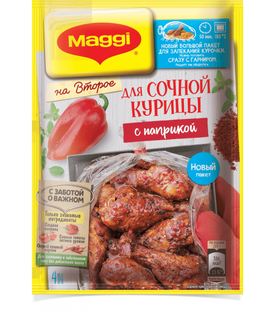 """Maggi"" On Second Mix for Cooking Juicy Paprika Chicken - 34 g. (exp 23.01.19)"