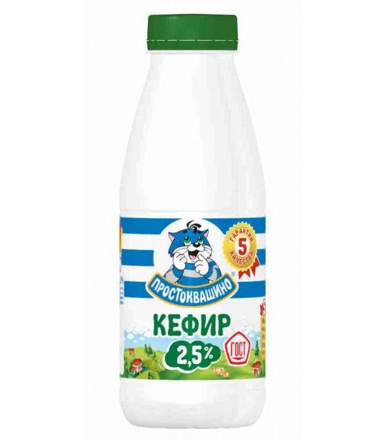 "Kefir ""Prostokvashino"" 2,5% - 430 gr. (exp. 30.03.18)"