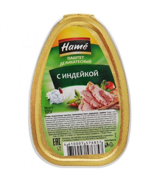 """Hame"" Pate with Turkey - 105g (exp. 12.04.22)"