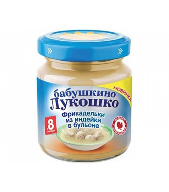 "Puree ""Babushkino Lukoshko"" Turkey Meatballs in Broth (from 8 months) - 100g (exp. 23.09.20)"