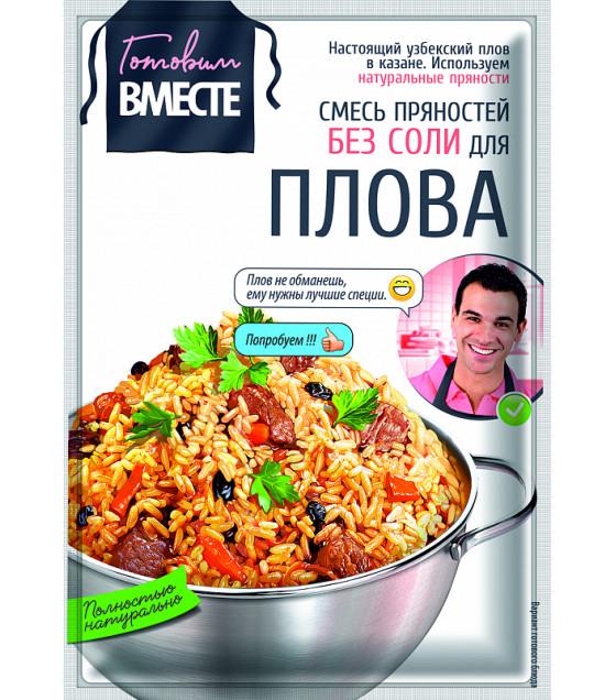 GOTOVIM VMESTE Seasoning for Pilaf without salt - 25g (best before 01.03.23)