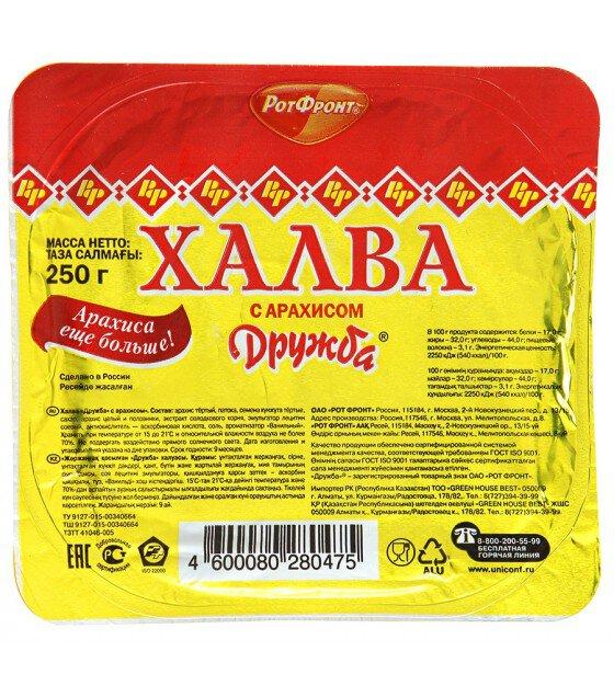 "Halva Rot Front ""Druzhba"", with peanuts - 250g (exp. 20.05.19)"