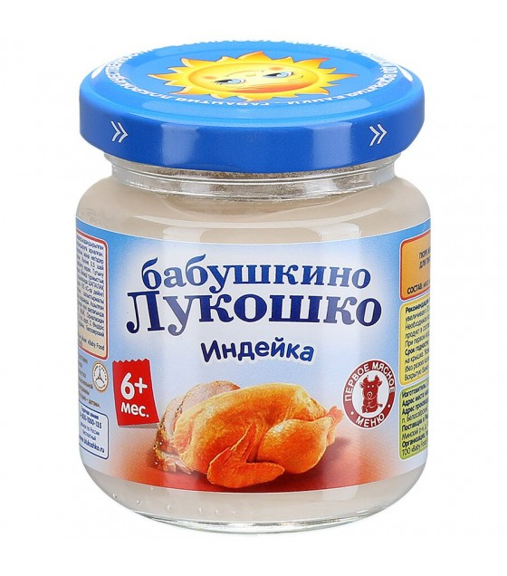 "Puree ""Babushkino Lukoshko"" turkey (from 6 months) - 100g (exp. 07.07.20)"