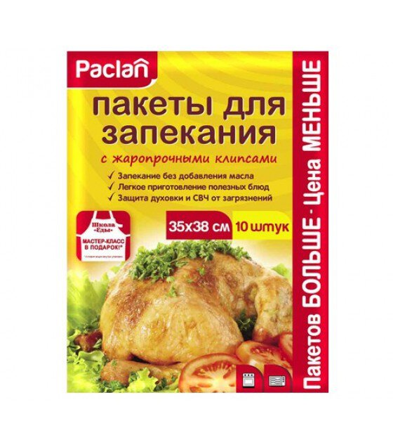 "Bags ""Paclan"" for baking with heat-resistant clips, 35 * 38cm, 10pcs, -70g."