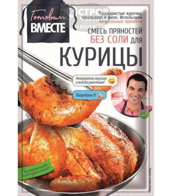 GOTOVIM VMESTE Seasoning for Chicken without salt - 25g (best before 01.02.23)