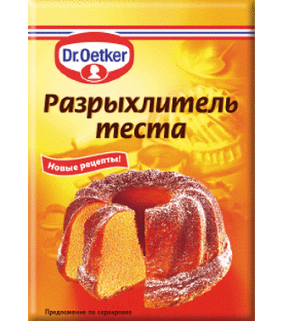 """Dr.Oetker"" baking powder - 10g (exp. 19.06.19)"
