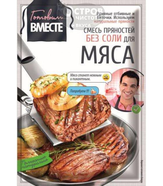 GOTOVIM VMESTE Seasoning for Meat without salt - 25g (best before 01.03.23)
